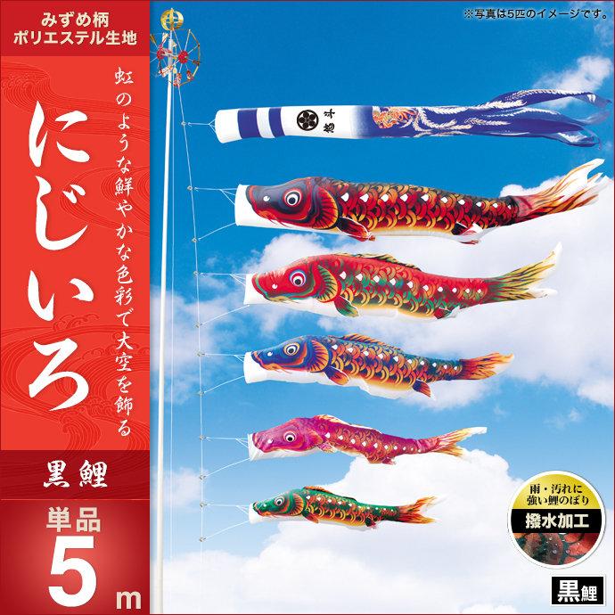 【鯉のぼり 単品】 キング印 にじいろ 黒鯉5m こいのぼり 単品
