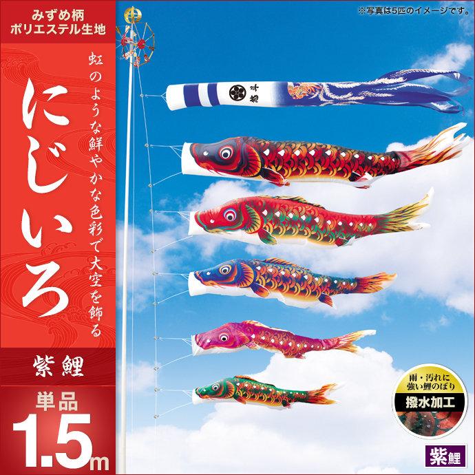 【2020年 新作】 【鯉のぼり 単品】【こいのぼり 単品】 キング印 にじいろ 紫鯉1.5m こいのぼり 単品 人形広場
