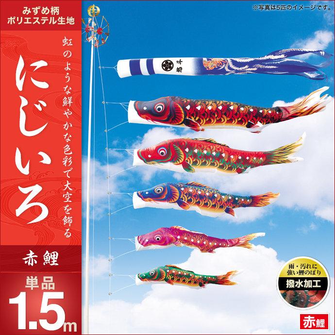 【2020年 新作】 【鯉のぼり 単品】【こいのぼり 単品】 キング印 にじいろ 赤鯉1.5m こいのぼり 単品 人形広場