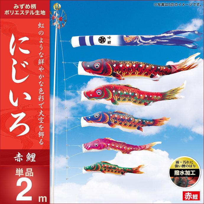 【2019年 新作】 【鯉のぼり 単品】【こいのぼり 単品】 キング印 にじいろ 赤鯉2m こいのぼり 単品 人形広場