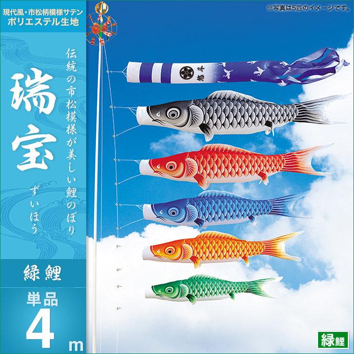 【2020年 新作】 【鯉のぼり 単品】【こいのぼり 単品】 キング印 瑞宝撥水 緑鯉4m こいのぼり 単品 人形広場