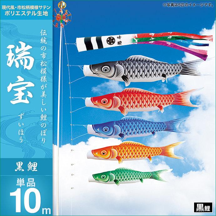 【2020年 新作】 【鯉のぼり 単品】【こいのぼり 単品】 キング印 瑞宝撥水 黒鯉10m こいのぼり 単品 人形広場