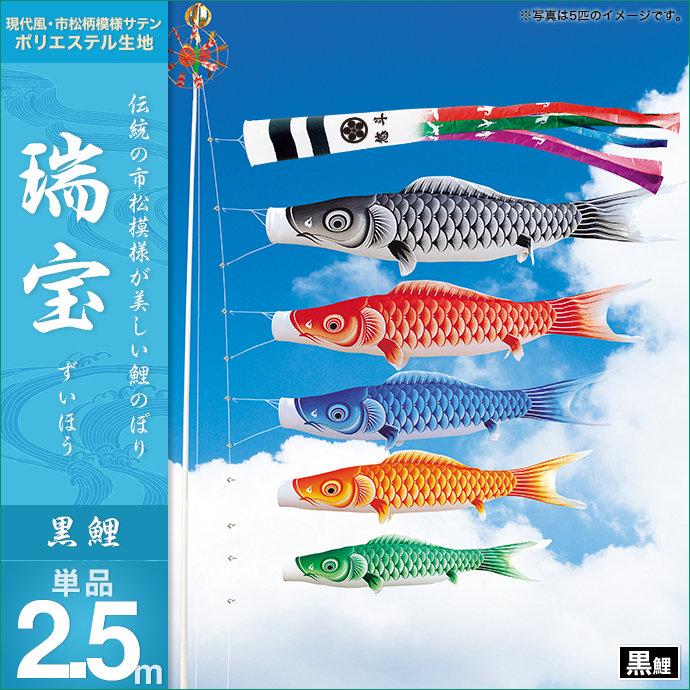 【2020年 新作】 【鯉のぼり 単品】【こいのぼり 単品】 キング印 瑞宝撥水 黒鯉2.5m こいのぼり 単品 人形広場