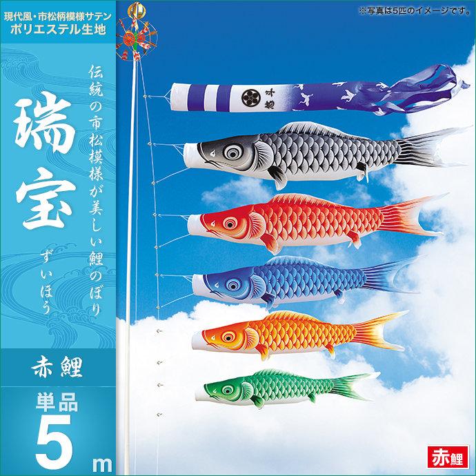 【鯉のぼり 単品】 キング印 瑞宝撥水 赤鯉5m こいのぼり 単品
