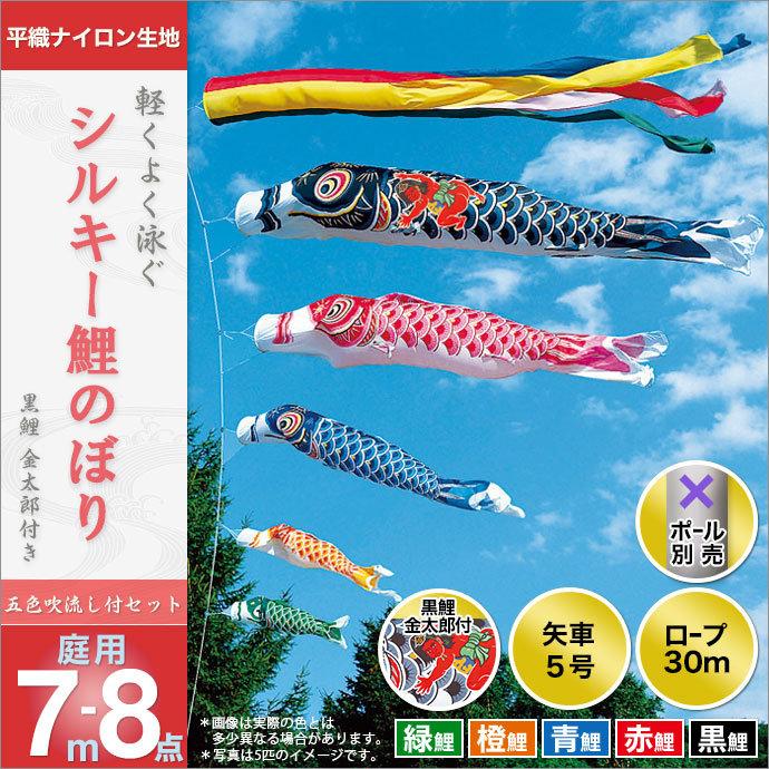 Kobo-tensho: koinobori carp streamer cat garden garden asahi.