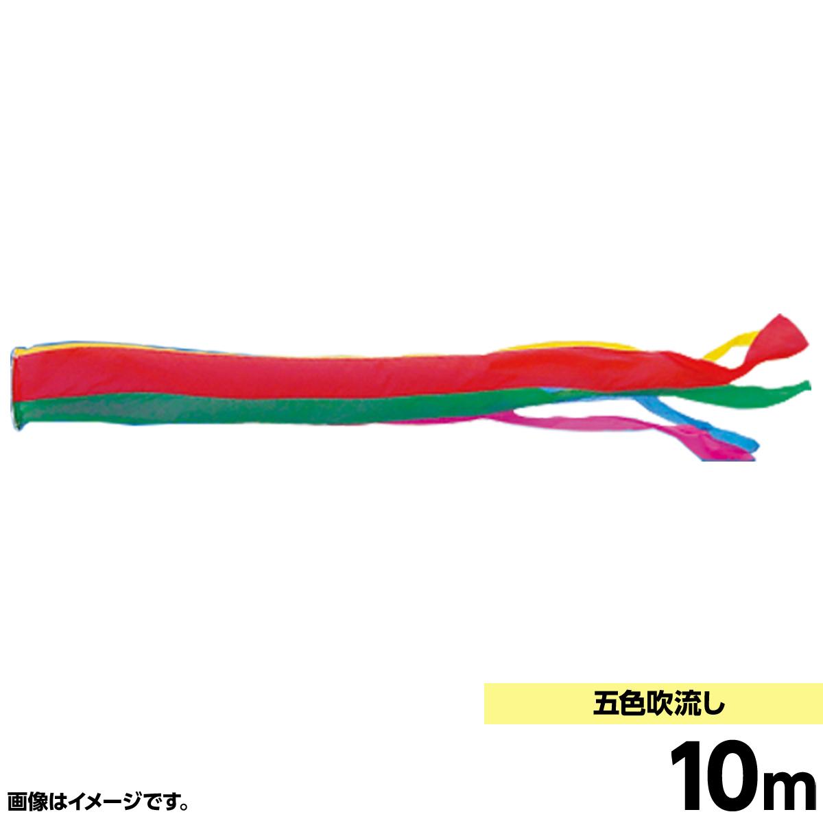 【2020年 新作】 【鯉のぼり 単品】【こいのぼり 単品】 キング印 五色 吹流10m こいのぼり 単品 人形広場