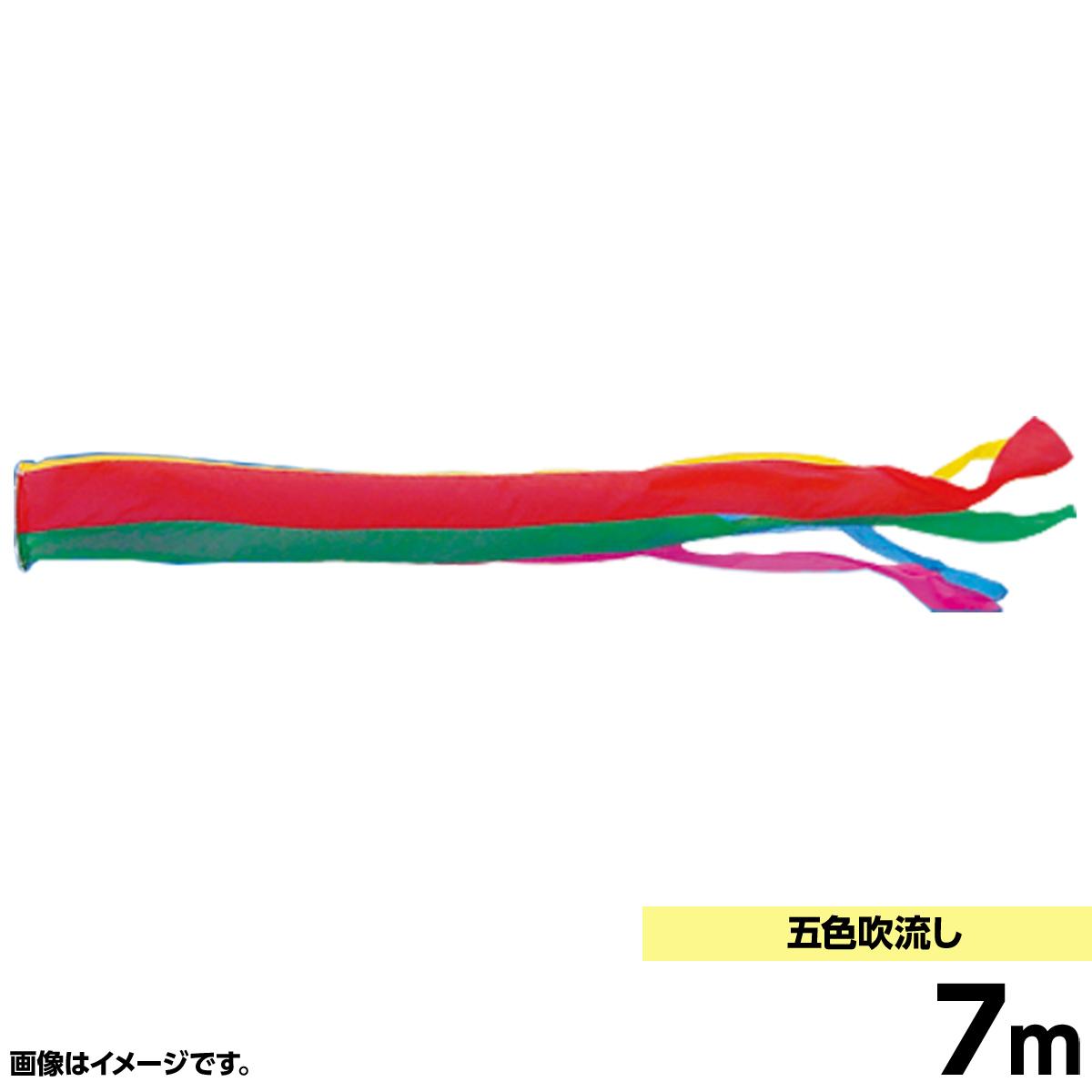【2020年 新作】 【鯉のぼり 単品】【こいのぼり 単品】 キング印 五色 吹流7m こいのぼり 単品 人形広場