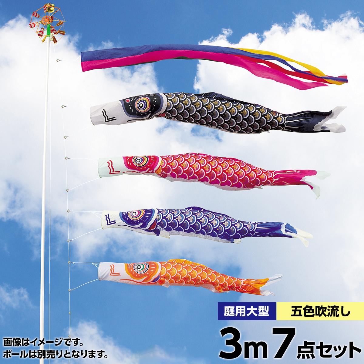 こいのぼり 庭 庭園用 こいのぼり キング印 鯉のぼり ナイロンゴールド鯉(五色吹流し) 3m 4匹7点セット 天祥 鯉のぼり オシャレ