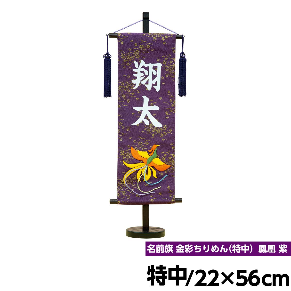 五月人形 名前旗 名前旗 名前旗 節句 端午の節句 名前旗 名前旗 五月人形 名前 札 端午の節句 節句 名前札 金彩ちりめん 鳳凰 紫 人形広場, Love-T-Gift:770178f8 --- sunward.msk.ru