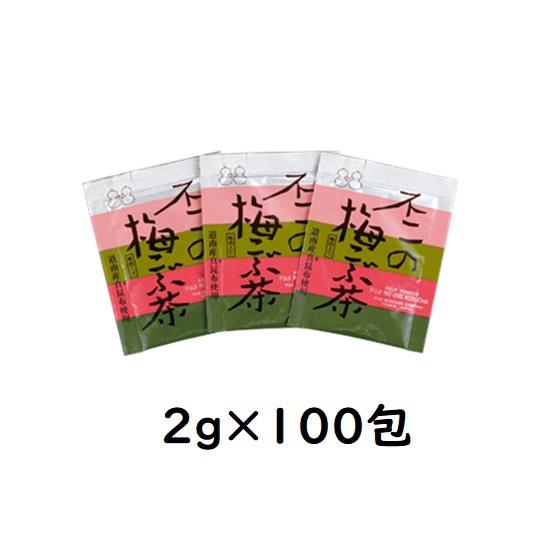 即納 北海道産真昆布使用 <セール&特集> 使いやすい分包タイプ 不二の梅こぶ茶2g×100包 お徳用