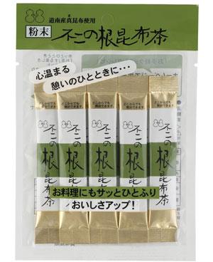道南産真昆布の根昆布使用 現金特価 新登場 塩分を抑えてまろやか仕上げ 不二の根昆布茶スティック