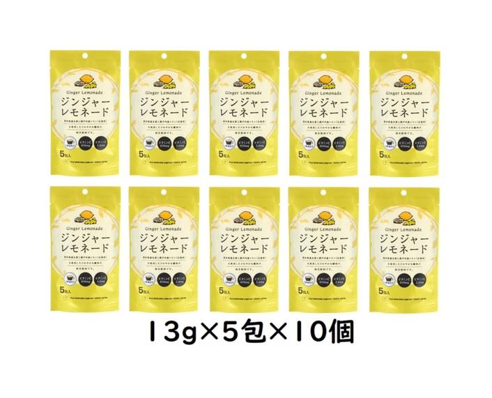 男女兼用 爽やかなレモンと生姜の香り1杯あたりビタミンC870mg配合 低価格 ジンジャーレモネードSP×10個