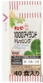 人気ショップが最安値挑戦 キユーピードレッシング 1000アイランド 国産品 個食タイプ業務用小袋15ml×40食入り