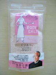 メーカー直送 鉄分豊富 女性の味方 贈り物 ローズソルト 200gあら塩タイプ