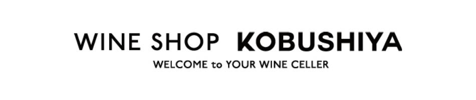 古武士屋:正規輸入代理店のワインを中心に適正価格にて販売しています。