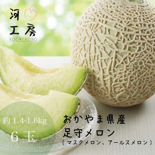 ギフト メロン 送料無料 足守メロン アールスメロン マスクメロン 岡山県産 6玉 1玉約1.4-1.6kg 糖度14度以上 販売中 農家直送 もぎたて発送 melon