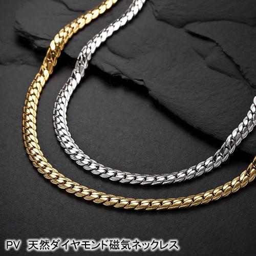 磁気ネックレス メンズ おしゃれ磁気ネックレス 天然ダイヤモンド 日本製 男性用 女性用
