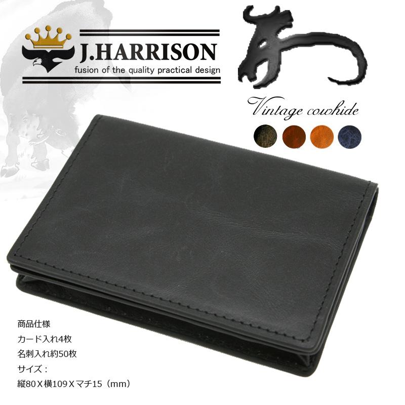 名刺入れ メンズ ブランド J.HARRISON 正規品 本革 革 おしゃれ 安売り ハリソン 安心保障 ジョン 黒 数量限定アウトレット最安価格 名刺ケース ブラック レザー JWT-004BK
