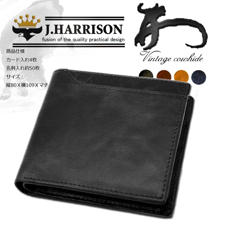 財布 信憑 メンズ 二つ折り ブランド J.HARRISON 正規品 革 黒 ブラック ジョン Harrison JWT-017BK 本革 ハリソン John オンラインショップ 送料無料 レザー ビンテージ 安心保障