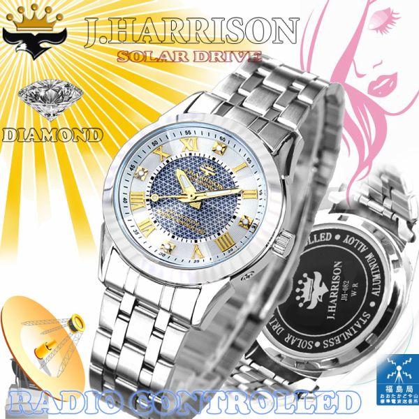 JH-082LGW ジョンハリソン 腕時計 レディース 開店祝い ブランド ソーラー電波腕時計 おしゃれ 時計 ソーラー電波時計 ハリソン 安心保障 正規品 J.HARRISON Harrison ジョン 4石天然ダイヤモンド付ソーラー電波婦人用時計 John スーパーセール