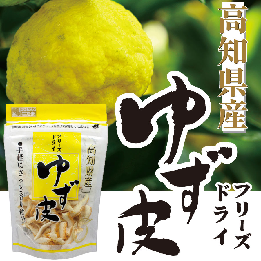 (Freeze dried yuzu Peel 5 g) to  use convenient. senmaizuke, soup very easy to color and flavor.