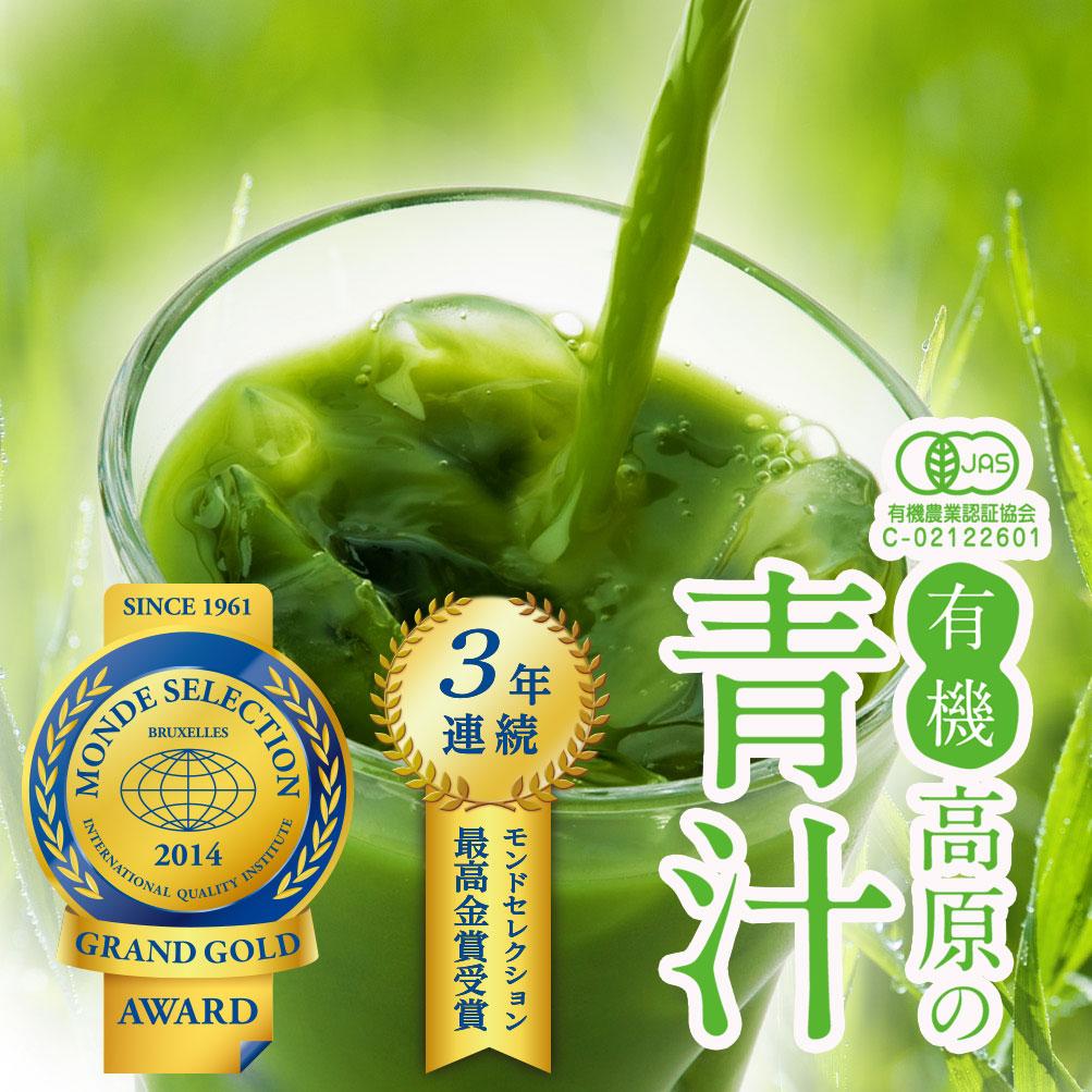 """""""高原,有机绿色果汁 30 胶囊""""JAS 有机认证的农场栽培大麦草使用 100%"""