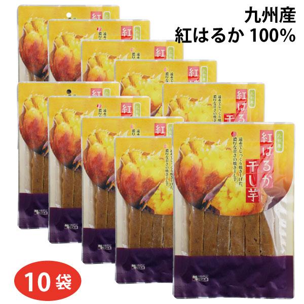 【送料無料】無添加 九州産 柔らか食感 紅はるか干し芋10袋セット