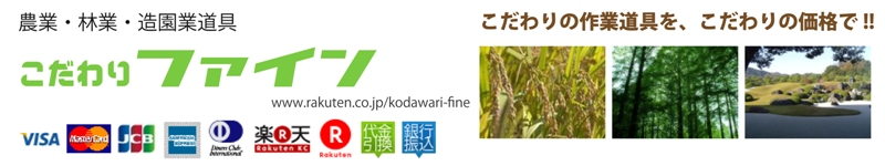 農林業造園業道具こだわりファイン:農業道具・林業道具・造園業道具