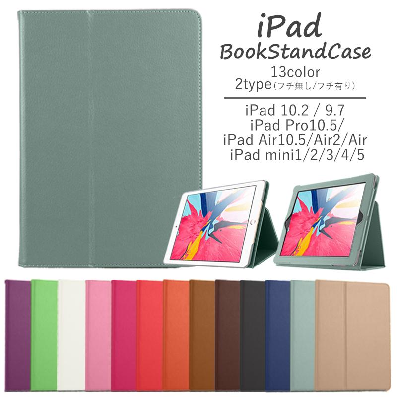 完売 メール便 送料無料 新型 ipad ケース 2021 売店 pro air mini 最新 販売実績 No.1 iPad 10.2 9.7 Pro10.5 4 mini1 2 2020 第8世代 Air 3 ブックスタンドタイプケース Air10.5 5 対応 カバー Air2 フィルム+タッチペン付 retina