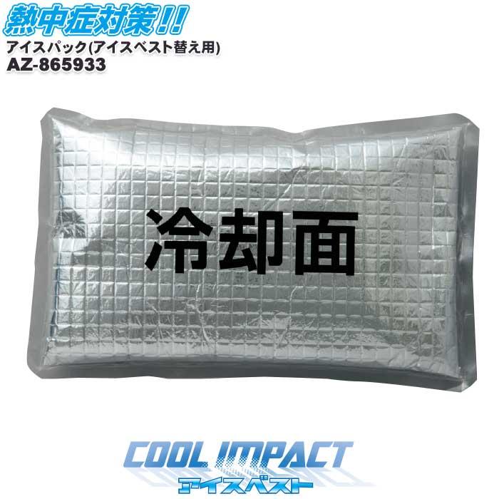 40℃の環境下で4℃~10℃を約4時間持続 長時間保冷が続く日本製アイスパック 熱中症対策に効果覿面のアイスベストを1日ご使用される際の替え用やレジャー アウトドアのお供に アイスベスト替え用アイスパック AZ-865933 保冷剤 日本製 AITOZ 上質 アイトス 熱中症対策 猛暑対策 倉庫作業 建設現場 クーラーボックス 工事現場 イベント 空調服 アウトドア 最安値挑戦 作業服 作業着 涼しい クール レジャー