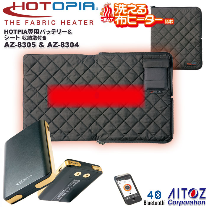 ホットピアシートバッテリーセットAZ-8304AZ-8305HOTOPIA洗える布ヒーターひざ掛け座布団アプリ操作可能防寒寒さ対策BluetoothブルートゥースアイトスAITOZ
