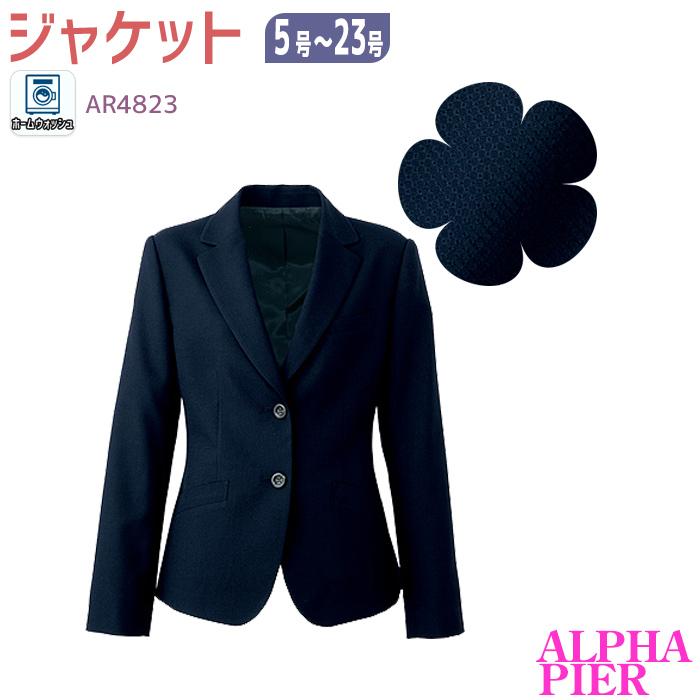ジャケット AR4823 大人気商品 オールシーズン エコマーク ホームクリーニング ネイビー/グレー 事務服 制服 ALPHA PIER/アルファピア
