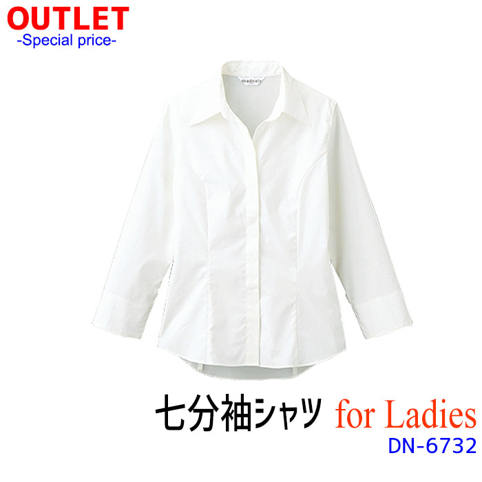 品のあるおもてなしを支える 凛としたシンプルなシャツ メーカー廃番のため 在庫限りアウトレット 七分袖シャツ レディース DN6732 ホワイト 7号 arbe 15号 ユニフォーム 爆買いセール 13号 チトセ 奉呈 ブロード アルベ 9号 11号