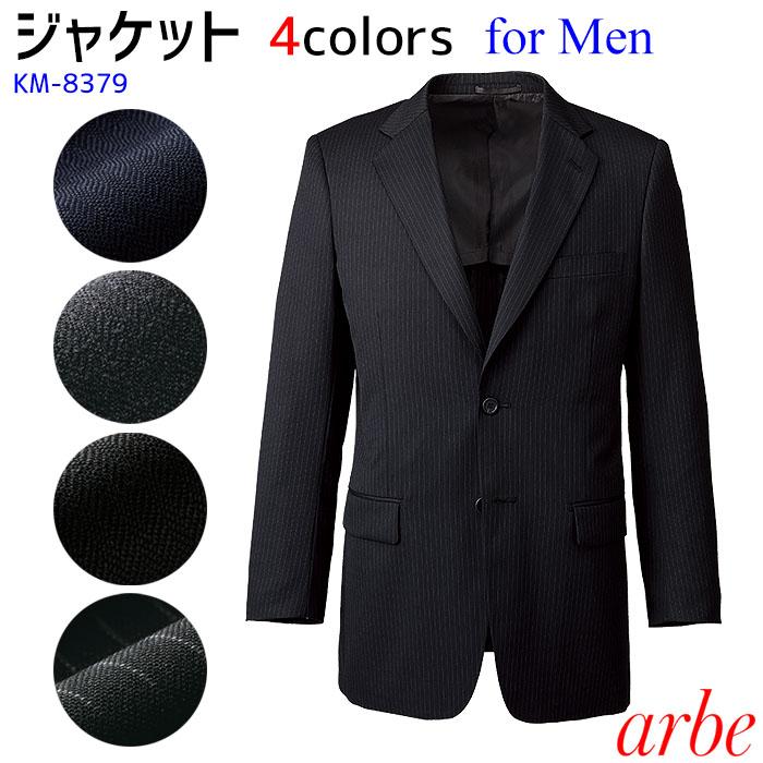 ジャケット KM8379 男性用 メンズ YA4 YA8A4A8 AB4 AB8 BE4 BE8 ネイビー グレー ブラック ストライプ フォーマル ホテル 接客 式場 冠婚葬祭 セレモニー arbe/アルベ