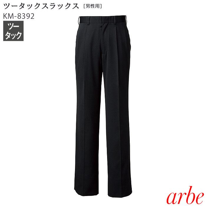 ツータックスラックス KM8392 男性用 メンズ 70~125 大きいサイズ 小さいサイズ ウール100% ブラック フォーマル ホテル 接客 式場 冠婚葬祭 セレモニー arbe/アルベ