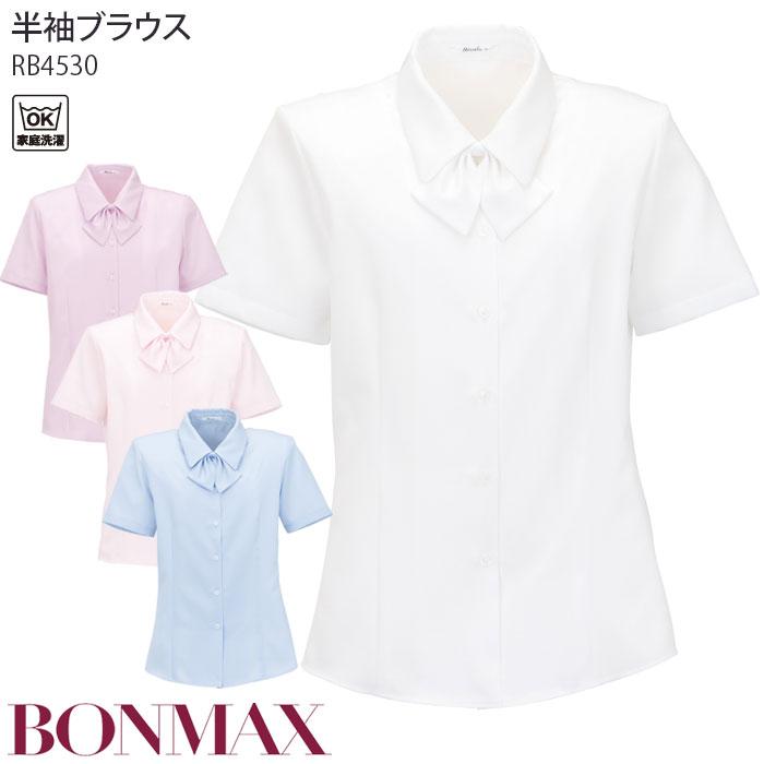 パステルカラーと胸元リボンで可愛らしく 半袖ブラウス RB4530 家庭洗濯可 ブルー ピンク オーキッド ホワイト メール便可 ボンマックス 70%OFFアウトレット 仕事服 購入 事務服 制服 5号~15号 BONMAX