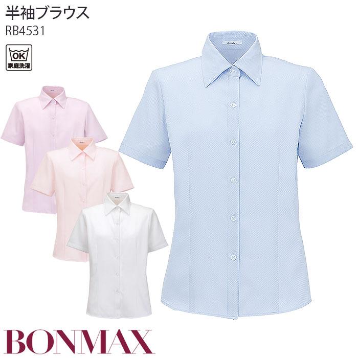新登場 シャイニーな質感が洗練された大人の雰囲気 半袖ブラウス RB4531 家庭洗濯可 ブルー ピンク オーキッド ホワイト 仕事服 制服 メール便可 日本正規代理店品 ボンマックス 事務服 5号~15号 BONMAX