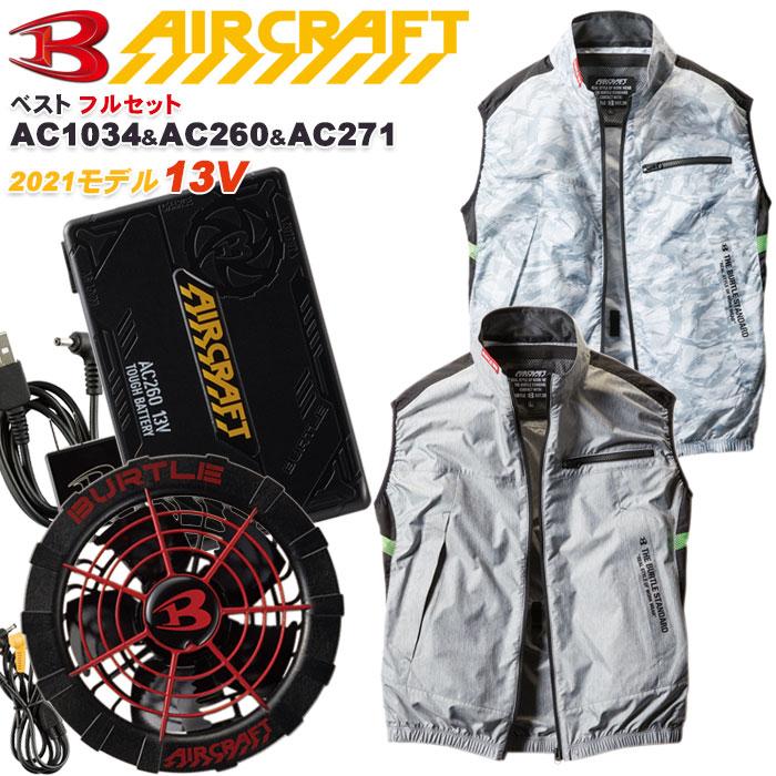 保冷剤の収納も可能なコスパに優れた電動ファン付きベスト 新作多数 2021年新型バッテリーとファンがセットになった バートル 空調服 ベスト 最強のパワフルな風量で涼しさアップ エアークラフト フルセット ベストバッテリーレッドファン AC1034 AC260 超特価SALE開催 AC271 熱中症対策 BURTLE 猛暑対策 2021年新型 アウトドア 涼しい 作業服 カジュアル 作業着 保冷剤収納可 かっこいい aircraft
