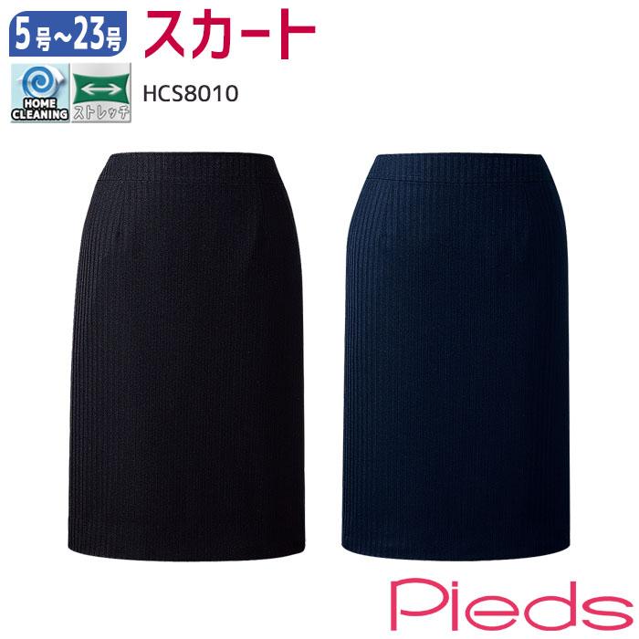 【23号】スカート(52cm丈) HCS8010 ネイビー ブラック シャドーストライプ ストレッチ 制電 Pieds(ピエ) [事務服 制服 営業 接客 受付/オフィス]【大きいサイズ】