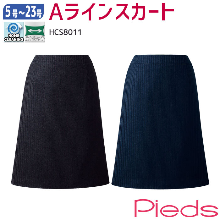 【 23号 】Aラインスカート(53cm丈) HCS8011 ネイビー ブラック シャドーストライプ ストレッチ 制電 Pieds(ピエ) [事務服 制服 営業 接客 受付/オフィス]【大きいサイズ】【ラッキーシール対応】