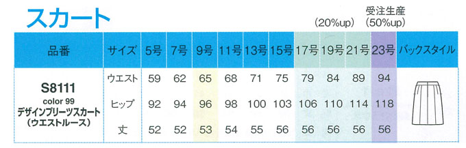 【5号~15号】デザインプリーツスカート(53cm丈) S8111クロ オールシーズン 消臭・抗菌加工 ホームクリーニング UV98%カット UPF50+ 事務服 制服 仕事服 通勤服 Pieds/ピエ事務服【小さいサイズ】【ラッキーシール対応】