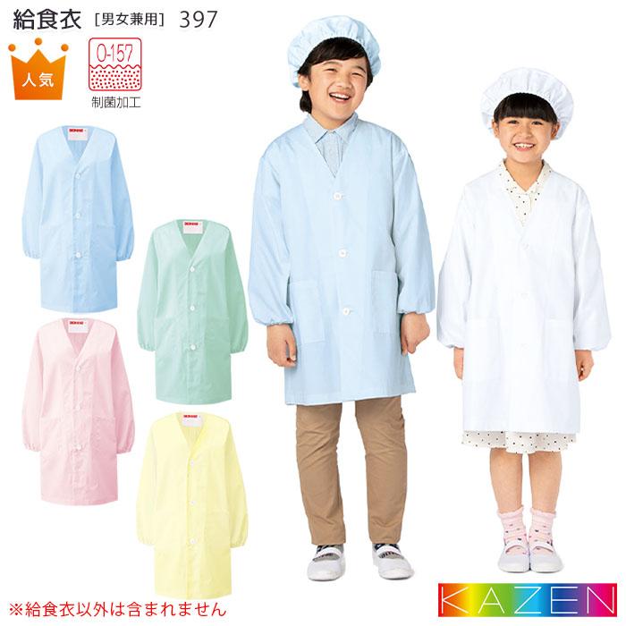 着やすくて、脱いだり着たりするのも簡単 【1号・2号・3号】給食衣(シングル型) 397-90 KAZEN/カゼン (旧)AP-RON/アプロン 小学校 給食着 こども用 学童用 白衣