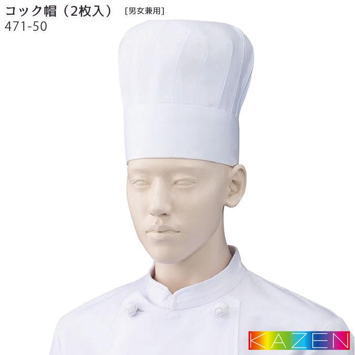 品質 デザインの面でもっとも愛されているハットですシェフ 新色 帽子 キャップ レストラン 飲食店 ホワイト 白 コック帽 厨房 メール便可 高さ19cm 2枚入 471-50 ユニフォーム セールSALE%OFF 制服 S~3L 大きいサイズ KAZEN カゼン 小さいサイズ AP-RON 旧 シェフ 綿100% アプロン