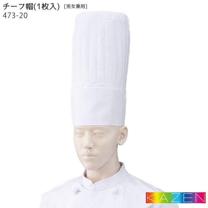 ホテル レストランにおいて欠かせないシェフのコーディネートアイテム 威厳と風格のチーフ帽です メール便可 格安 チーフ帽 高さ35cm 473-20 S~LL 帽子 キャップ レストラン オンラインショップ 飲食店 ホワイト 白 厨房 カゼン 料理 旧 小さいサイズ 調理 制服 アプロン 大きいサイズ KAZEN コック帽 ユニフォーム 綿100% AP-RON