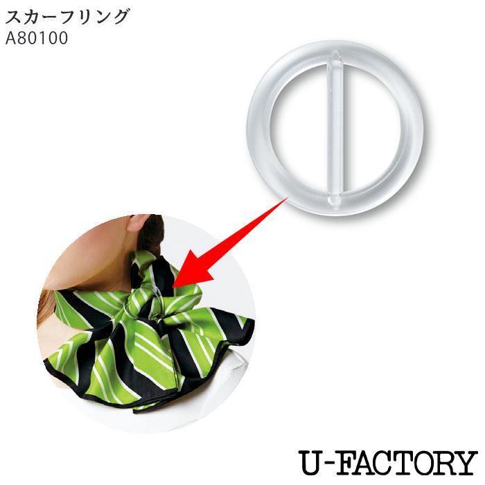特売 スカーフリングで おしゃれなスカーフ結びが簡単に スカーフリング A80100 内径3cm 色クリア U-FACTORY ユーファクトリー メール便可 マート