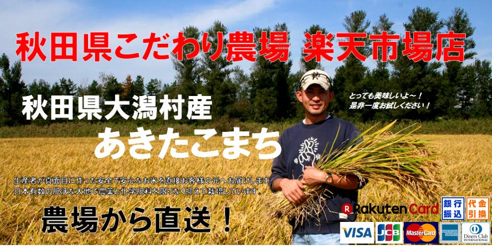 秋田県こだわり農場 楽天市場店:こだわって作ったあきたこまちを秋田県大潟村こだわり農場よりお届けします