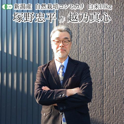 【送料無料】 新潟県産 コシヒカリ「越乃真心」 白米 10kg(5kg袋×2)