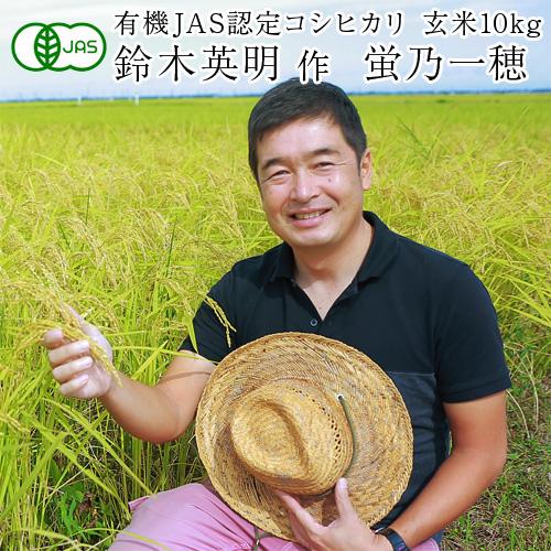 【有機JAS認証】【送料無料】 新潟県産 コシヒカリ「蛍乃一穂」 玄米 10kg (5kg袋×2) ギフト 贈り物 贈答品 内祝い のし無料