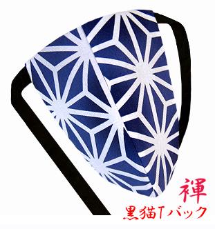 日本を締める フィットして締め付けないのが魅力 ふんどし パンツ 黒猫褌 メンズ Tバック ビキニ セットアップ スッキリカラーでお洒落 ブルー OUTLET SALE 和柄 タンガ 伝統柄 ホワイト 麻の葉 日本