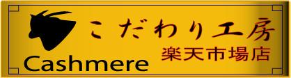 こだわり工房楽天市場店:ヒッキーフリーマン ミラ・ショーン クロージング〜褌 迄のこだわり自慢店
